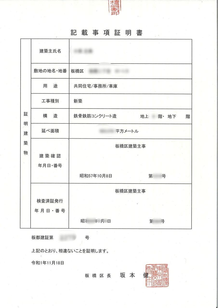 台帳記載事項証明書