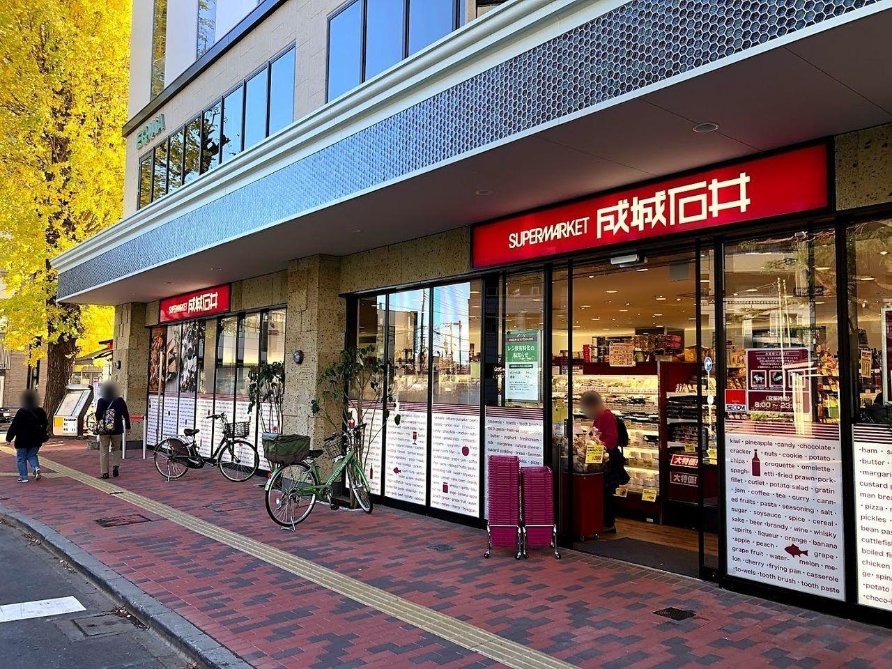 スーパーマーケット成城石井ときわ台店