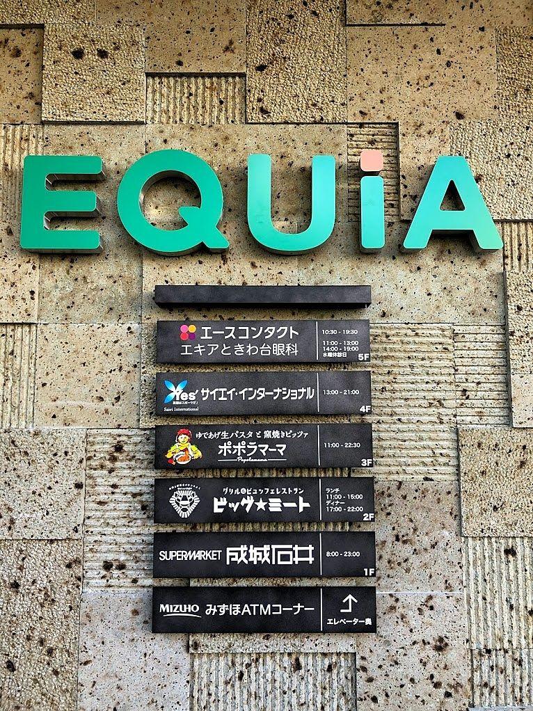 EQUiA(エキア)ときわ台のテナント一覧