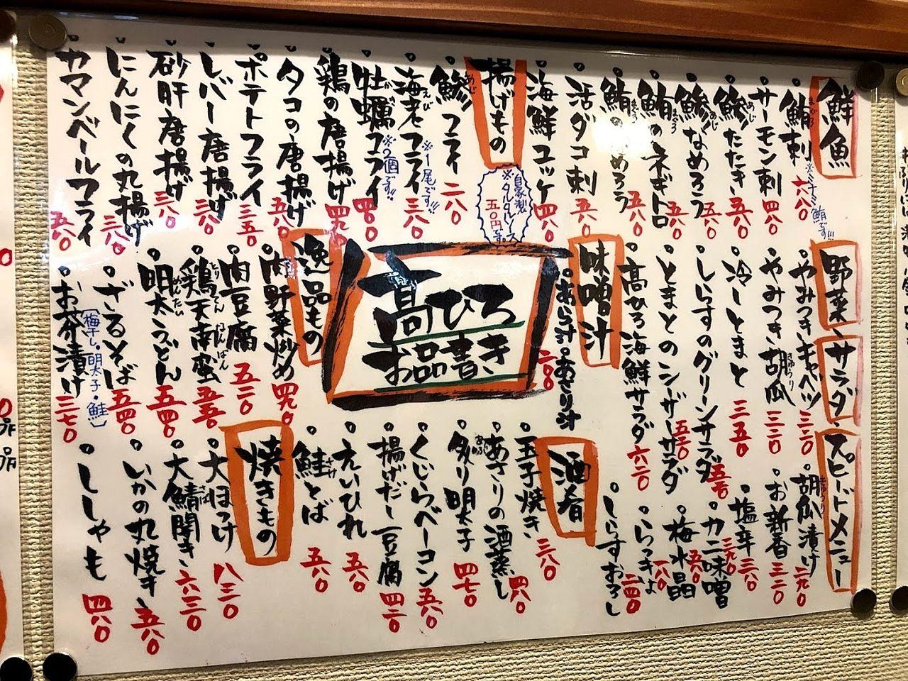 髙ひろの料理メニュー