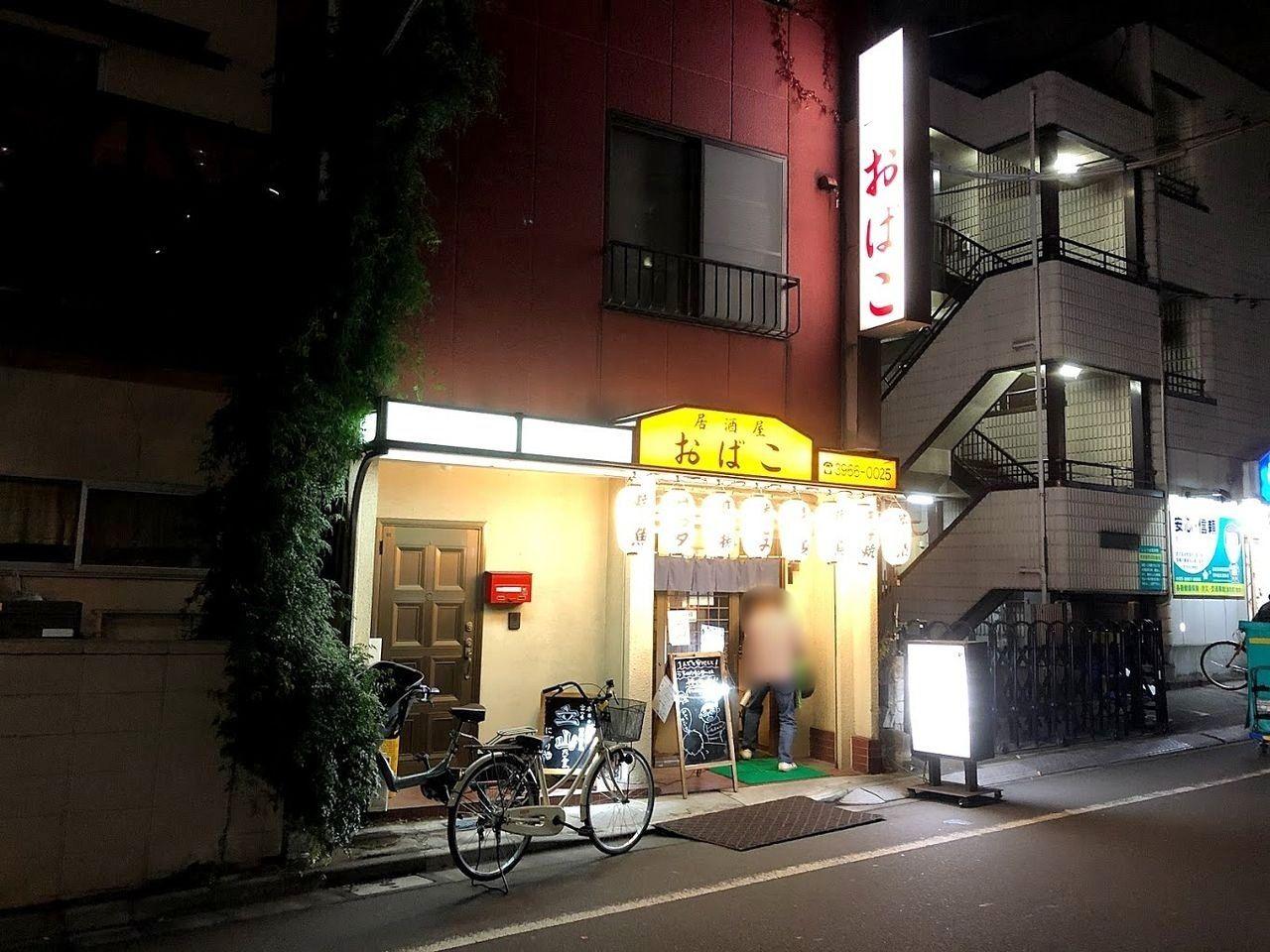 志村三丁目の居酒屋「おばこ」