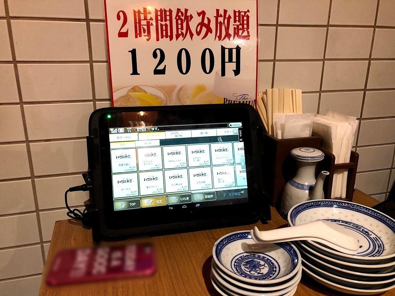 餃子酒場いちばん星 東武練馬駅前店