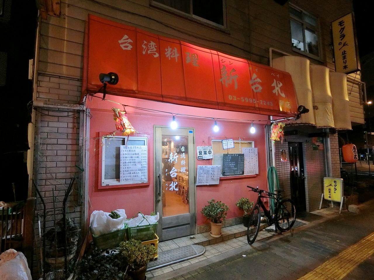 台湾料理「新台北(シンタイペイ)」
