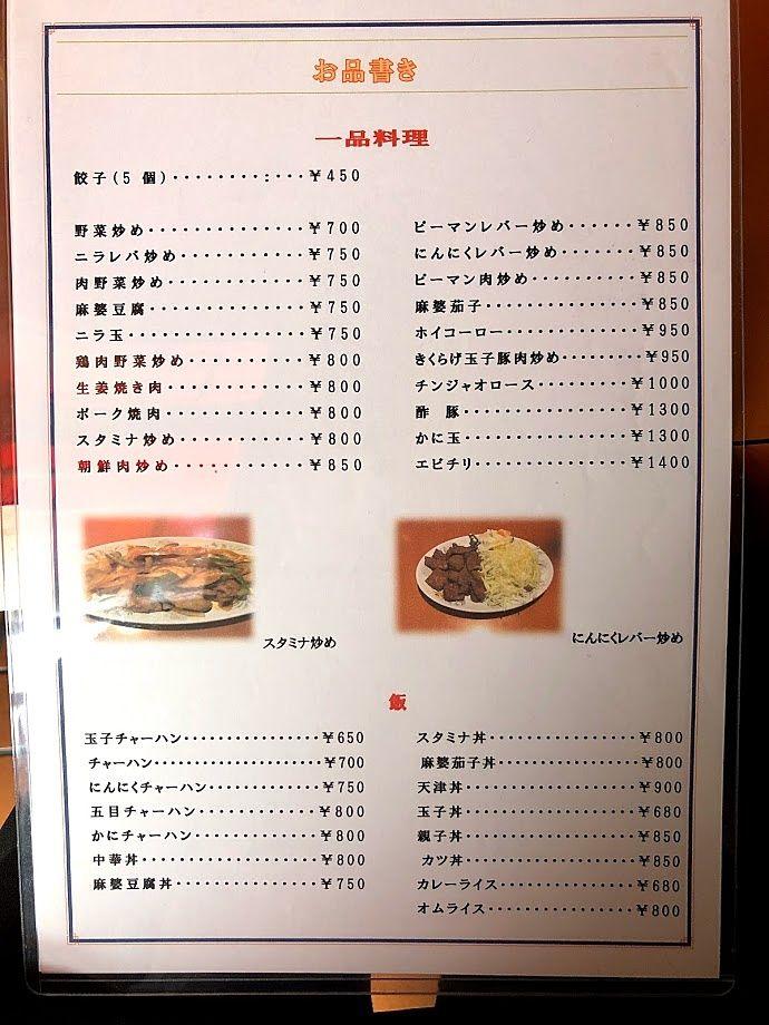 中華料理「八千穂(やちほ)」のメニュー