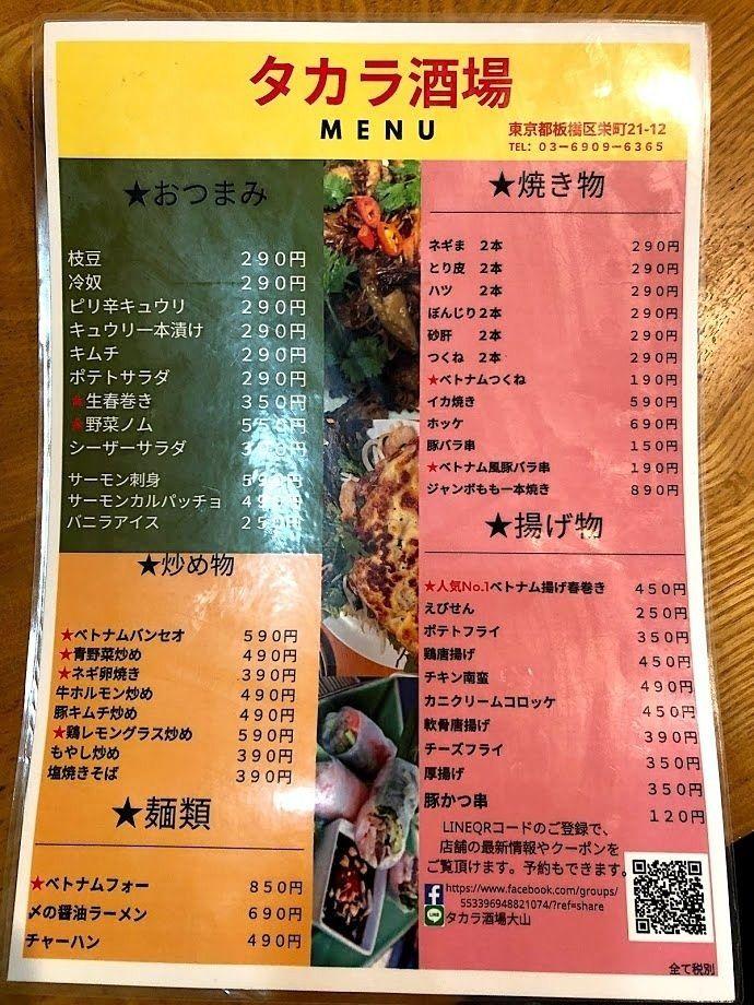 ベトナム料理「タカラ酒場」のメニュー