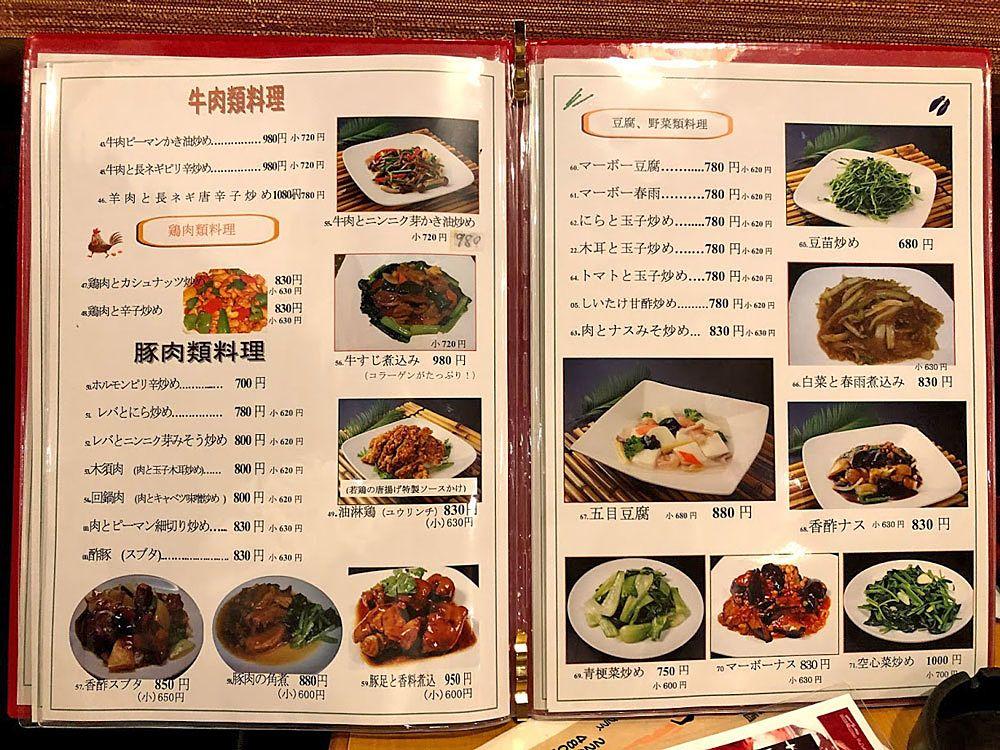 肉料理・野菜類料理