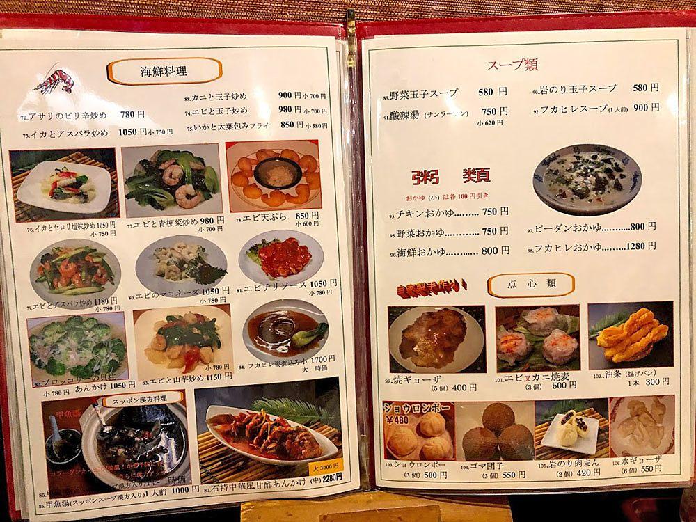 海鮮料理・スープ類