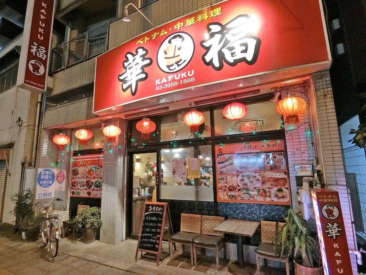 ベトナム・中華料理の華福(かふく)