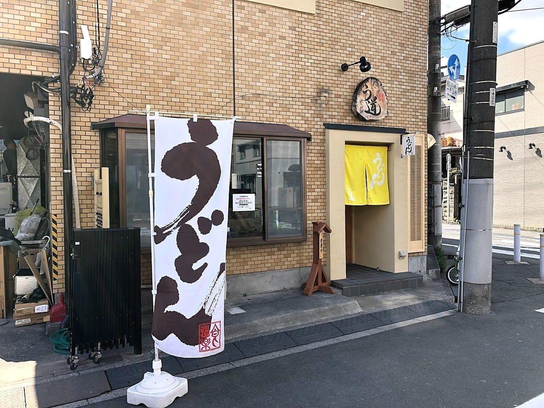 坂下1丁目「う道」の讃岐うどん