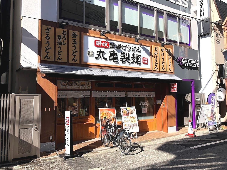 丸亀製麺が遊座大山商店街にオープン