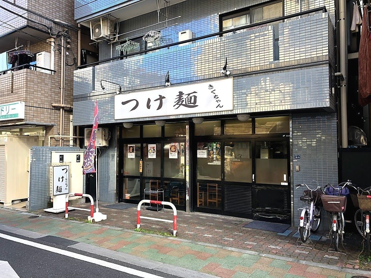 板橋3丁目「つけ麺 きくちゃん」