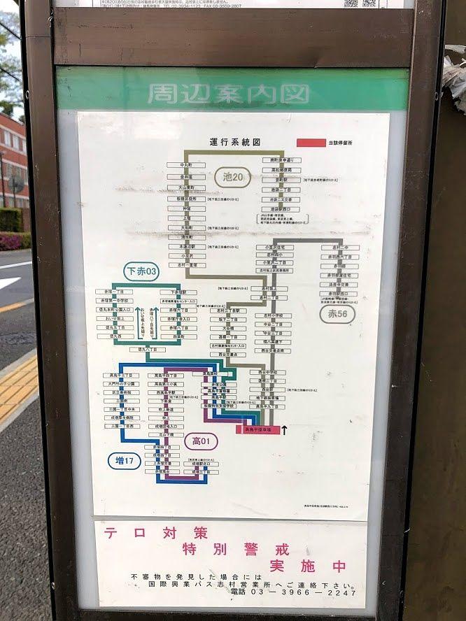 国際興業バス「高島平操車場」バス停