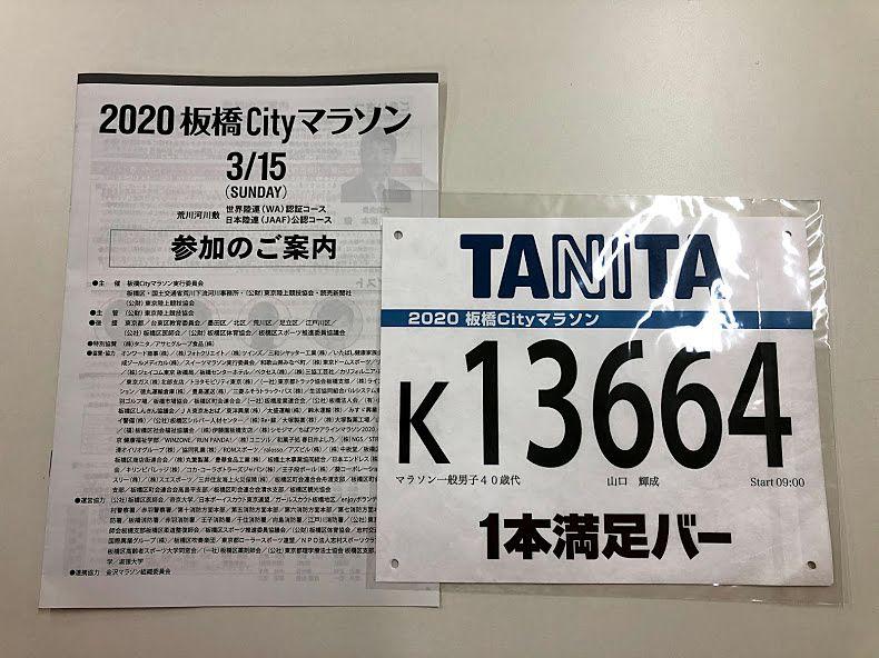2020板橋シティマラソン