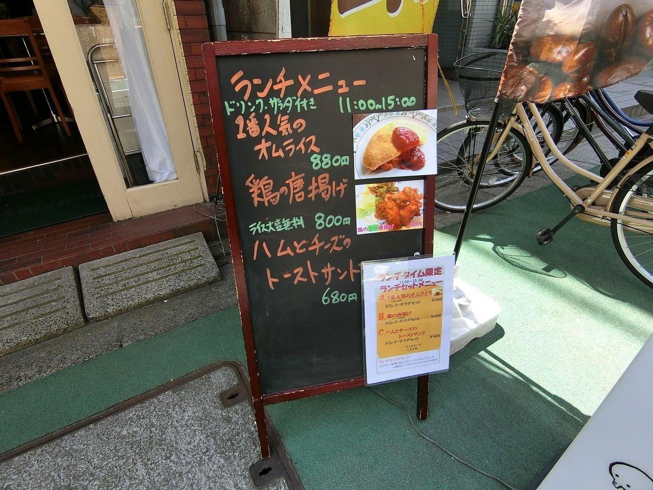 板橋本町の喫茶エレファントのランチメニュー