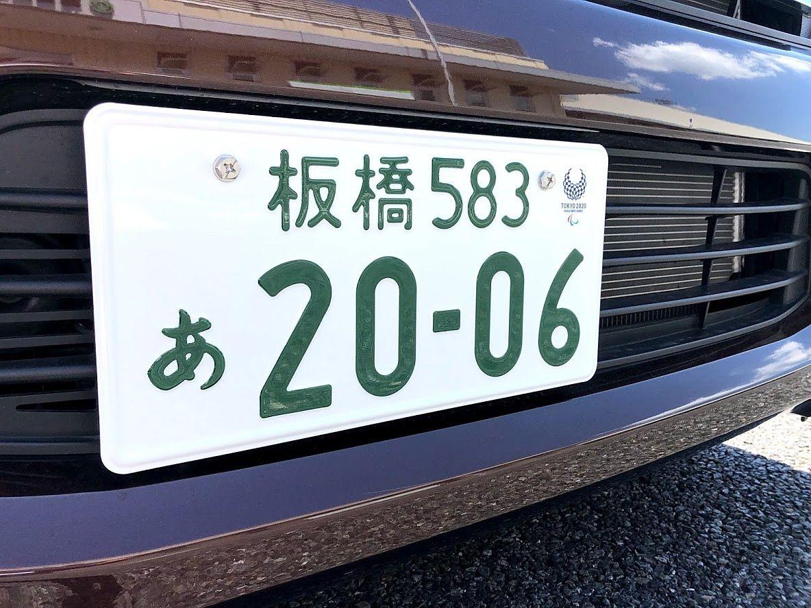 板橋ナンバープレート