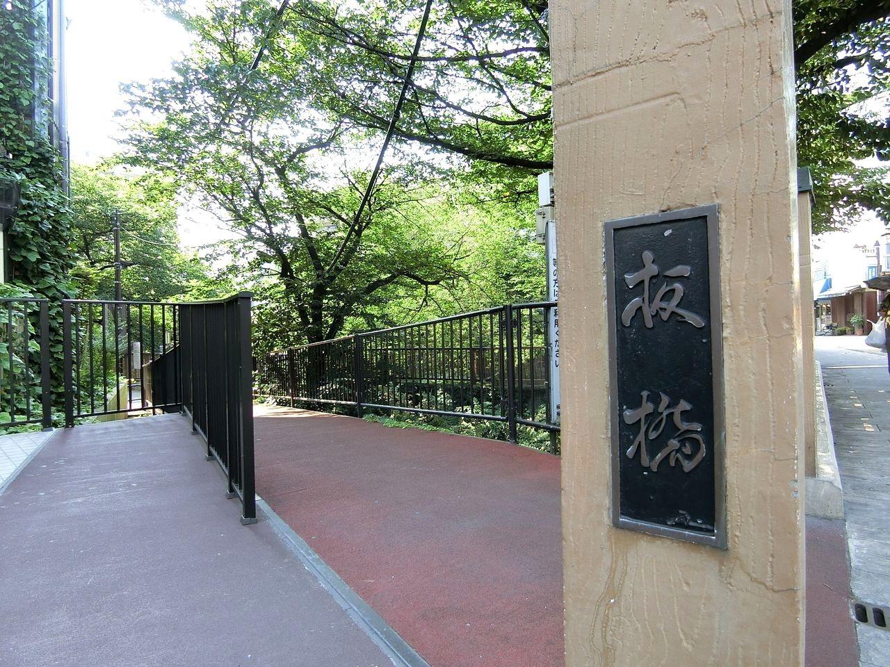 板橋区内の地名の読み方