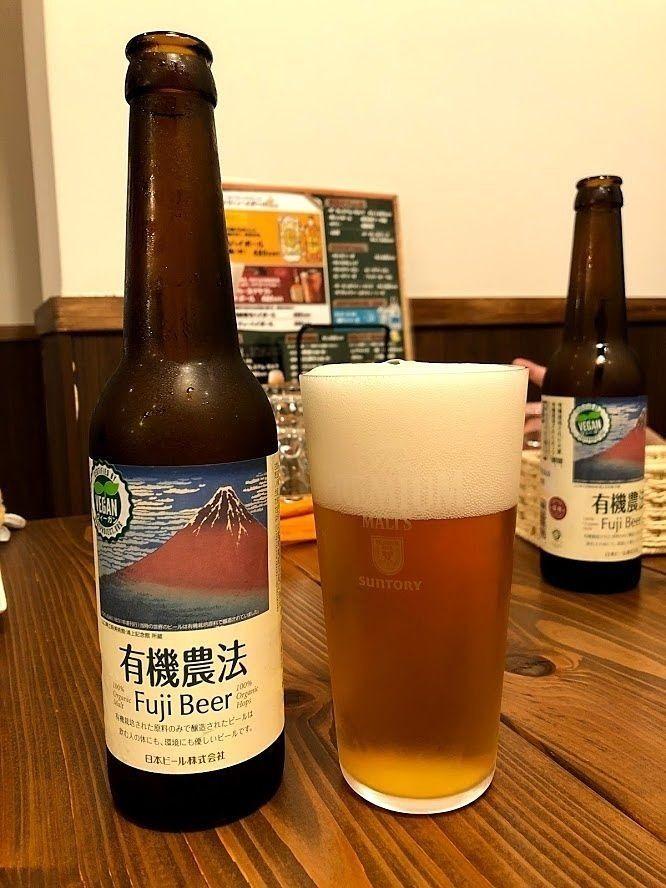 有機農法 富士クラフトビール
