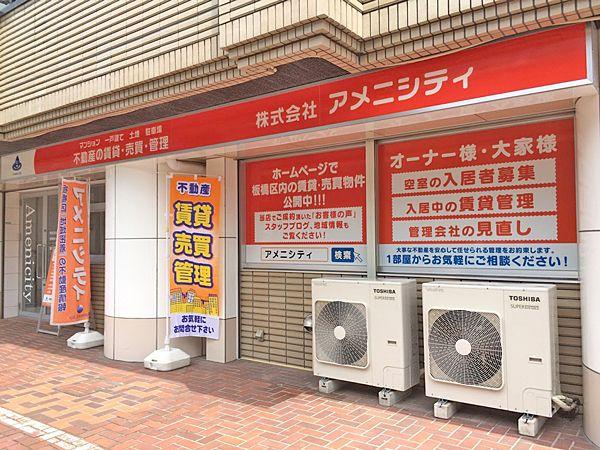分譲マンションの売却・購入・賃貸