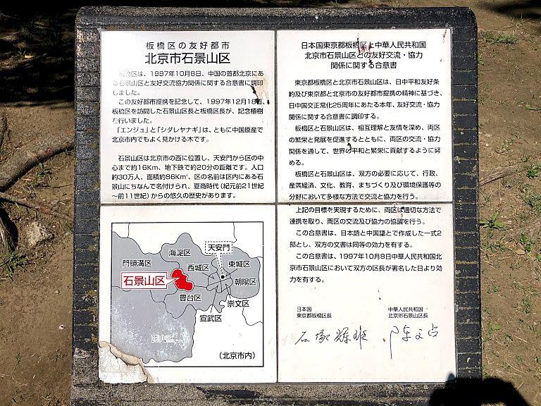 北京市石景山区 友好の水辺