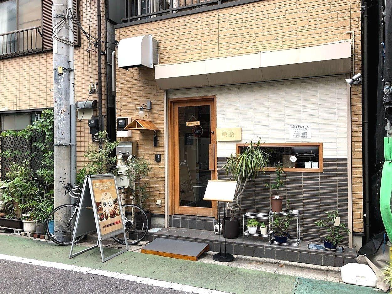 大谷口北町の居酒屋「直会(なおらい)」