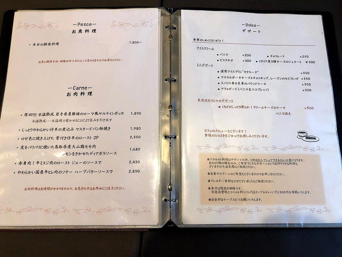 お魚料理・お肉料理・デザート