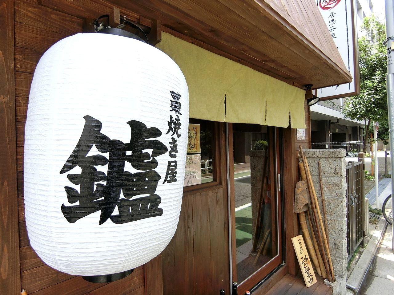 大山「鑪(たたら)」の藁焼きランチ