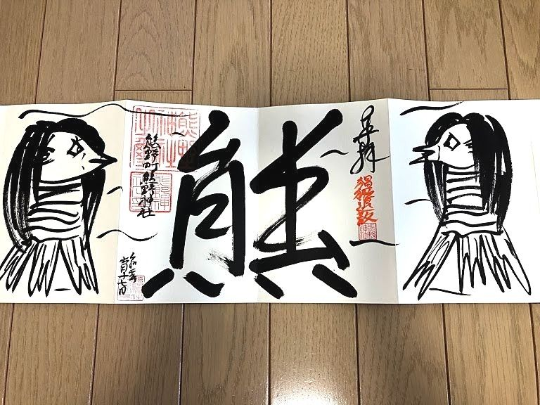 熊野神社のアマビエ御朱印