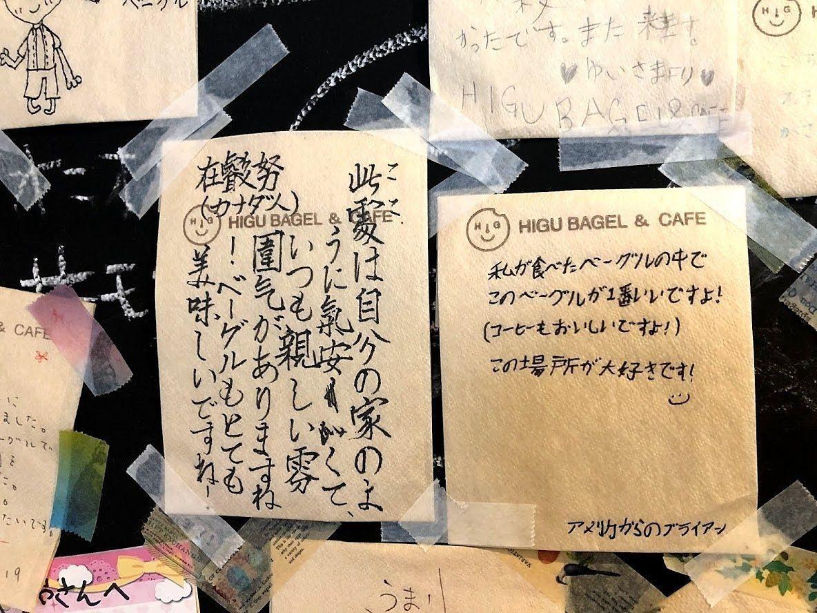 板橋区宮本町のHIGU BAGEL&CAFE(ヒグベーグル&カフェ)