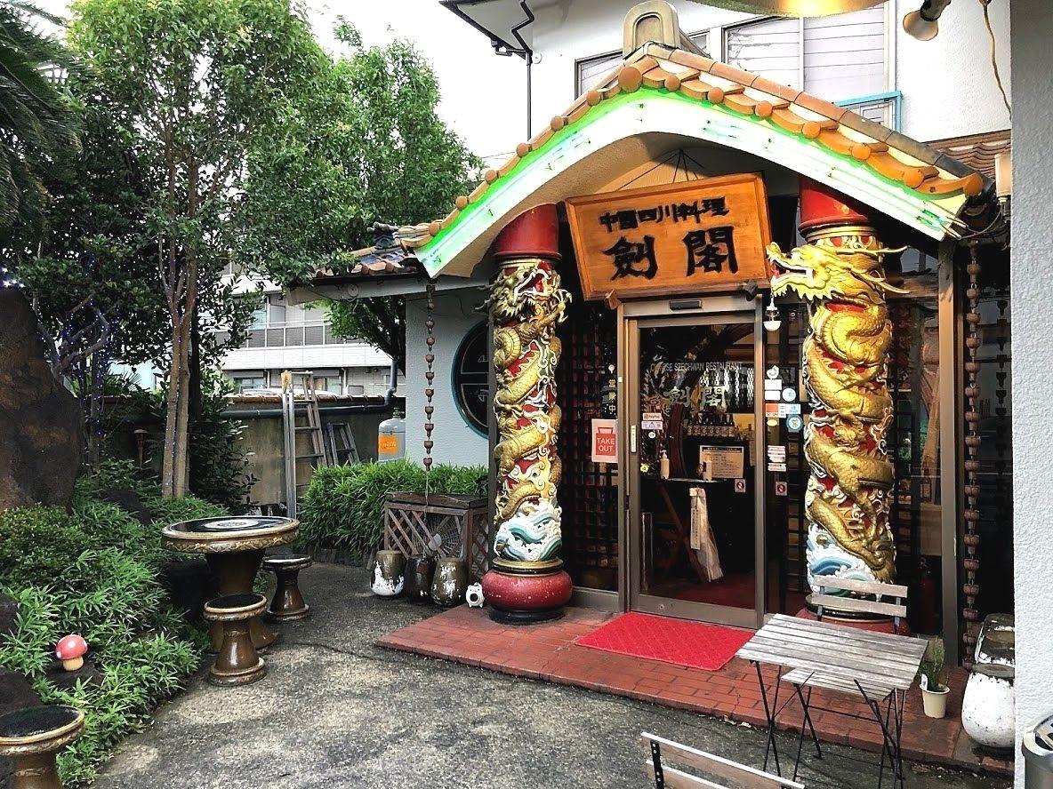 高島平の中国四川料理 剣閣(けんかく)