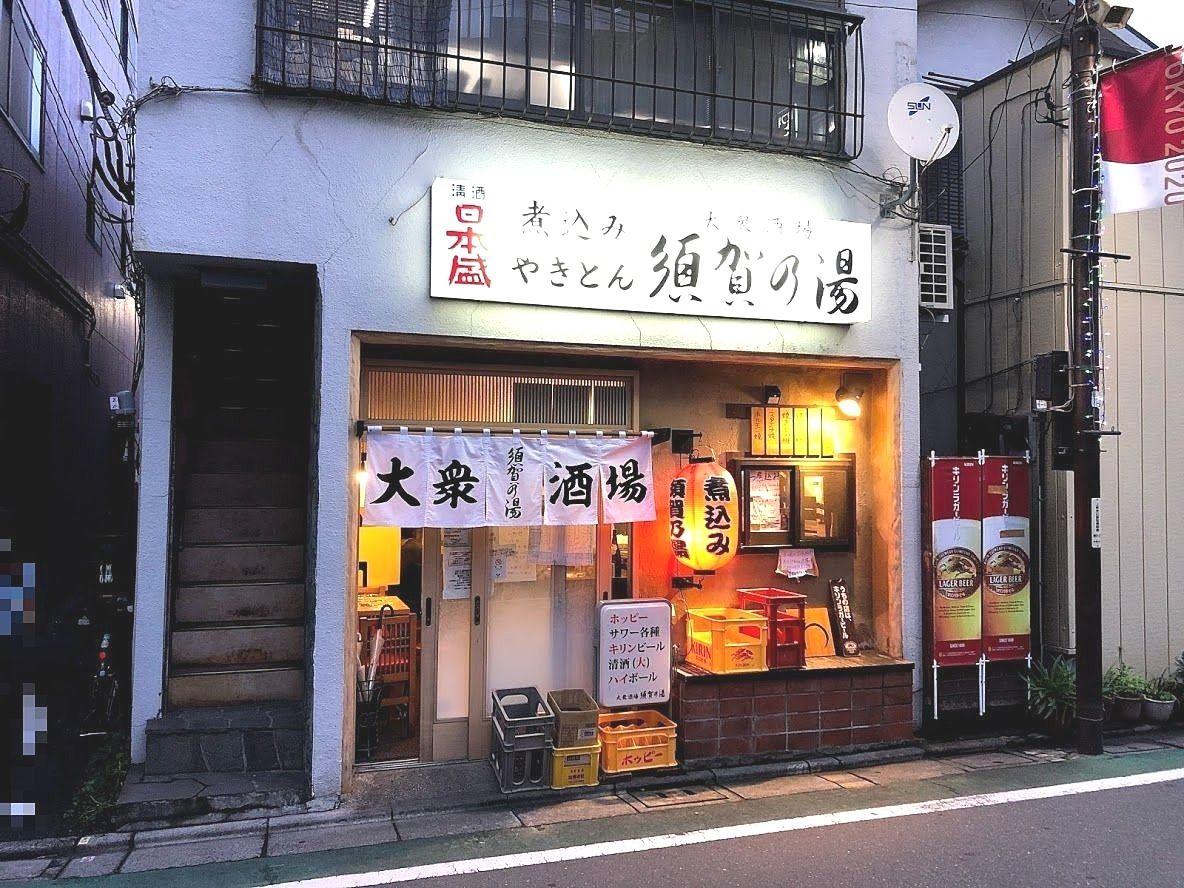 上板橋の大衆居酒屋 須賀乃湯(すがのゆ)