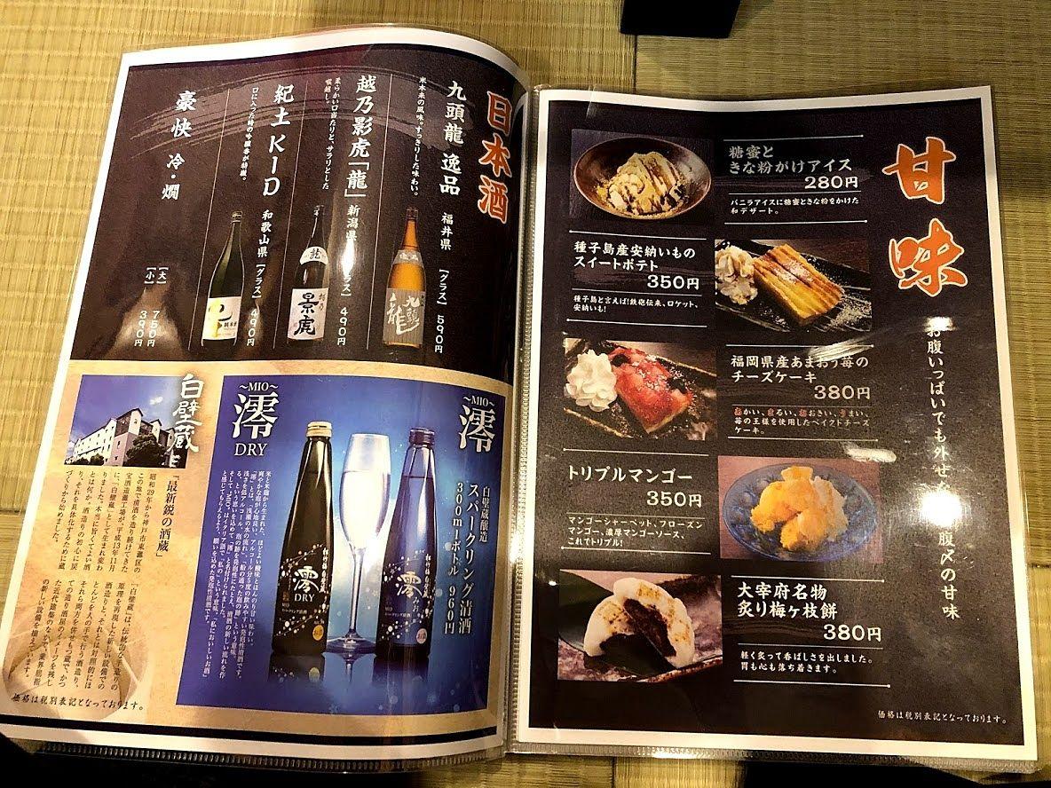 日本酒・甘味