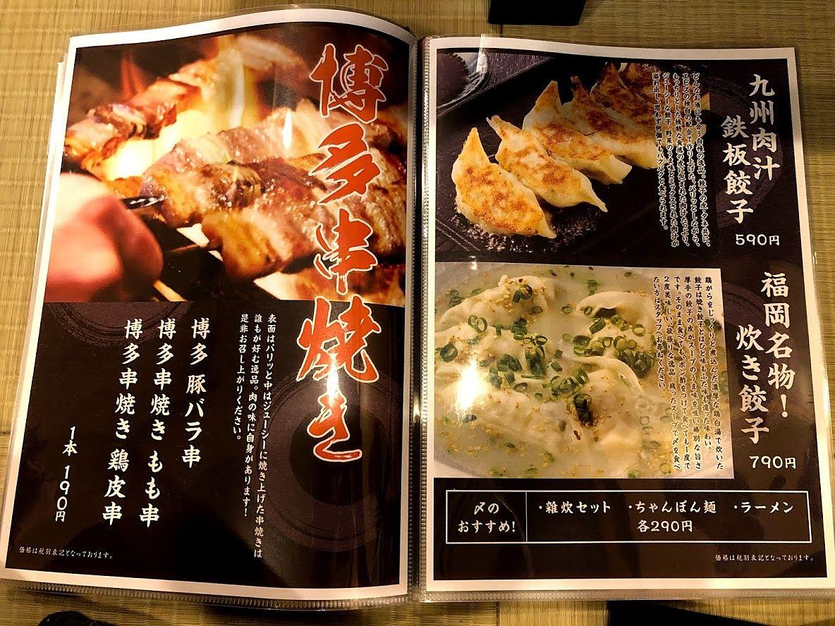 博多串焼き・餃子