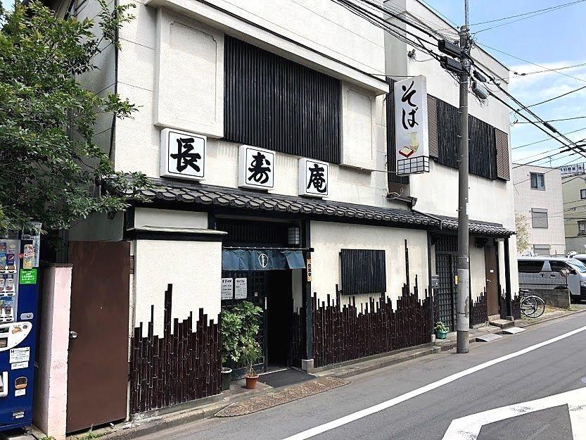 大山金井町の蕎麦屋「長寿庵」