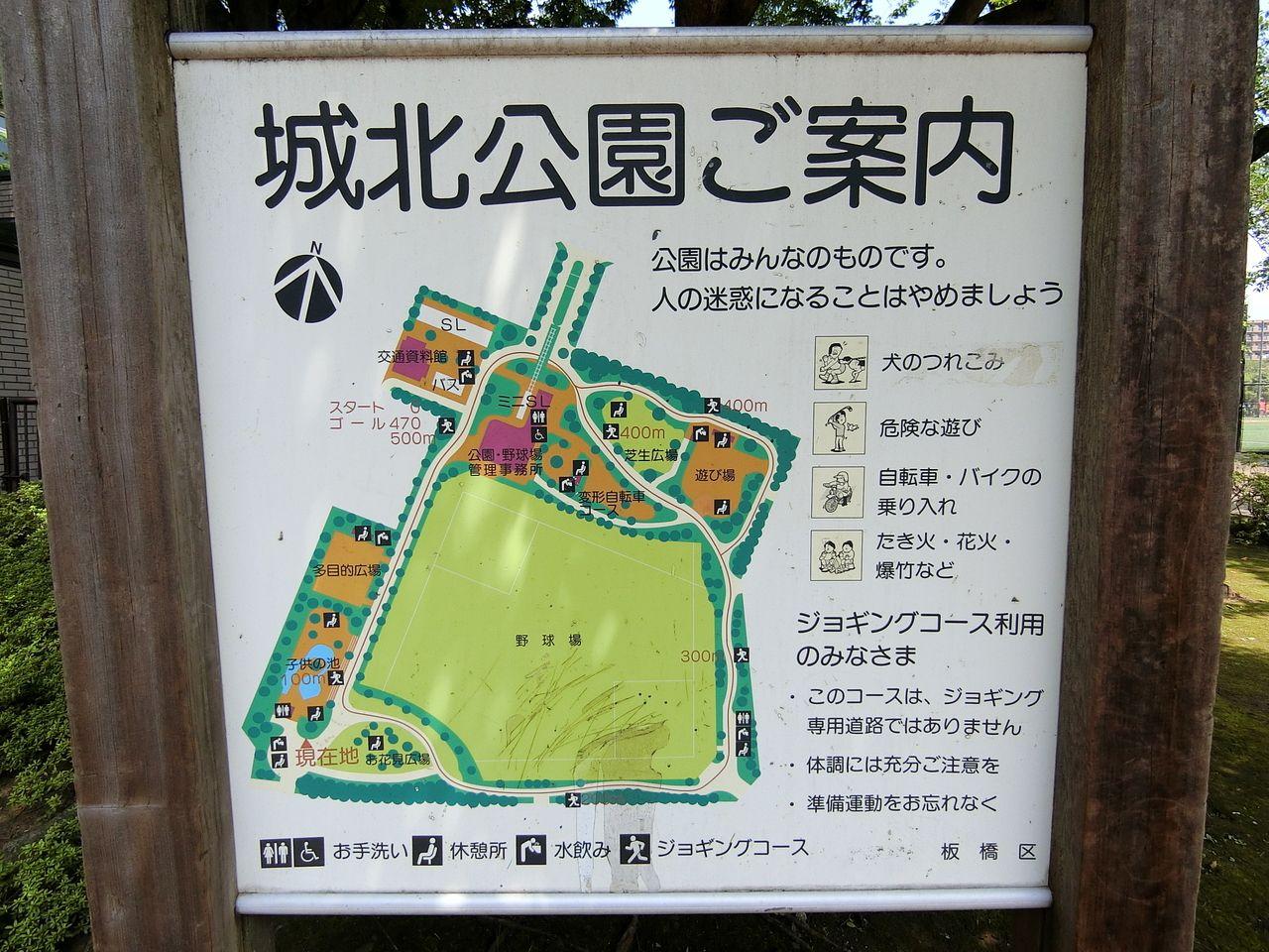 都営三田線の蓮根駅「城北交通公園」