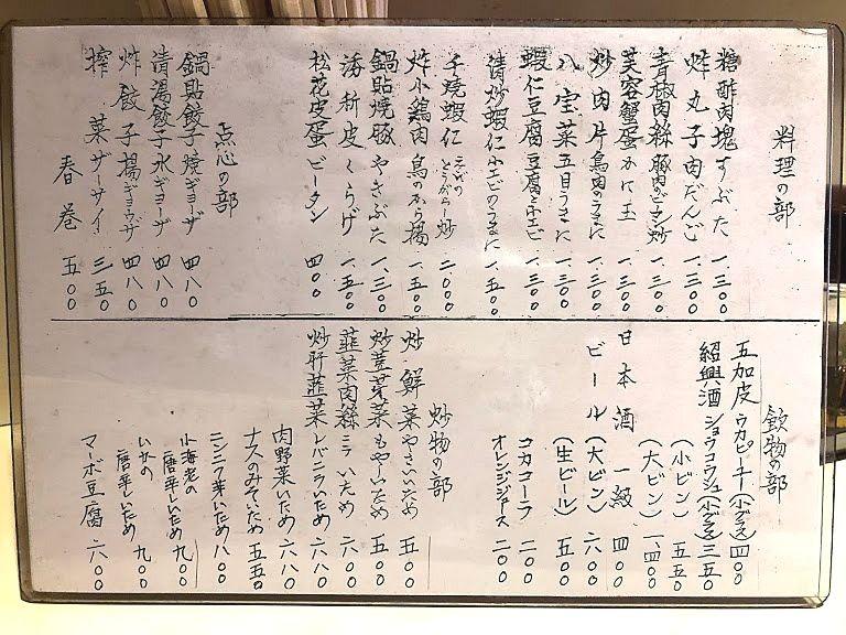 板橋区仲宿の中華料理「北京飯店」のメニュー