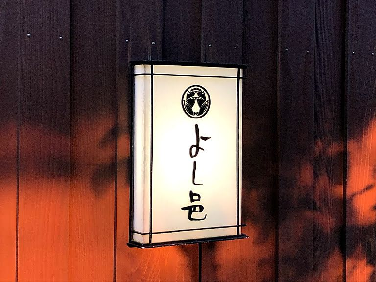 板橋区蓮根の日本料理店「よし邑」
