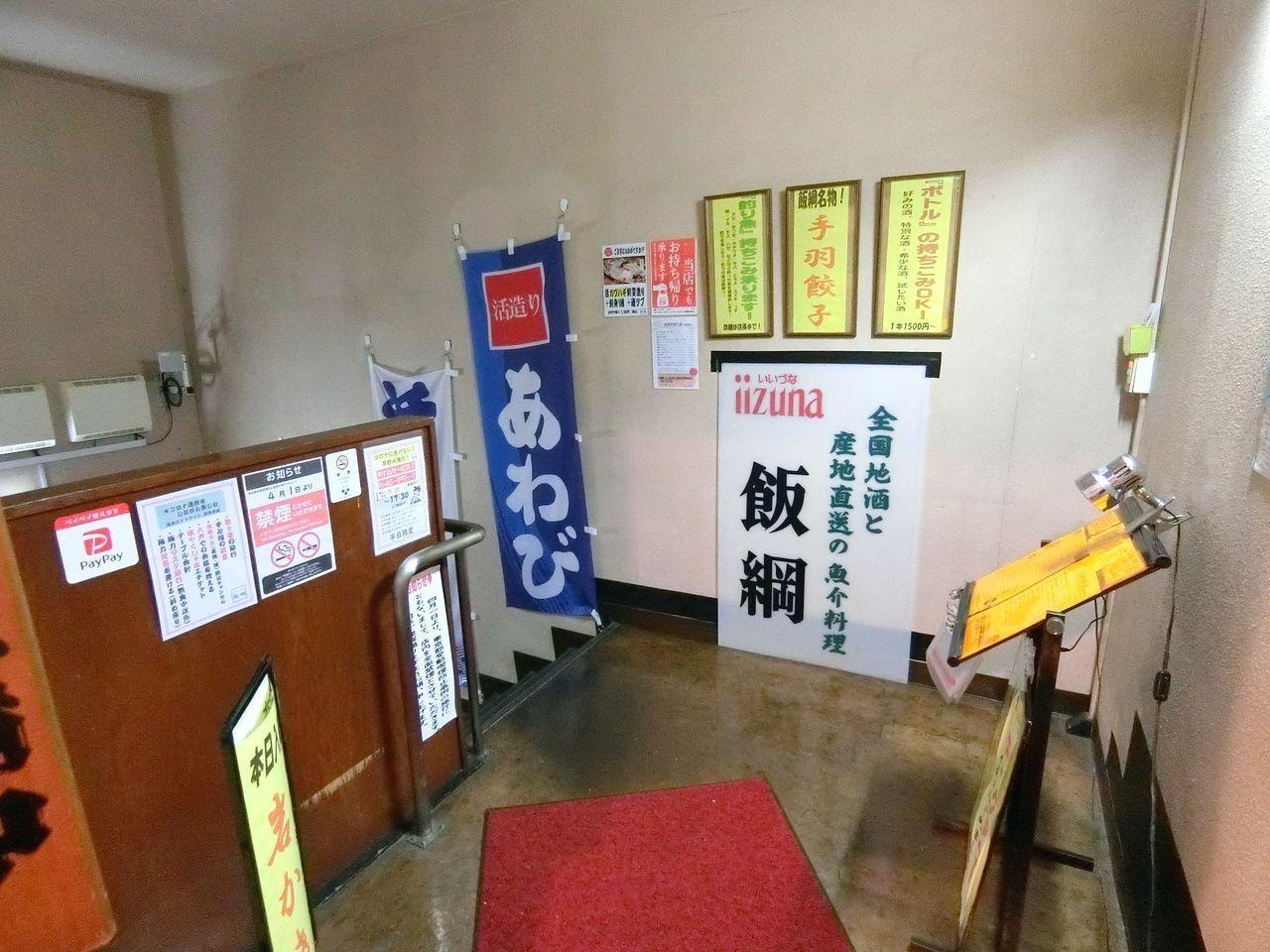 志村坂上の居酒屋「飯綱(いいづな)」