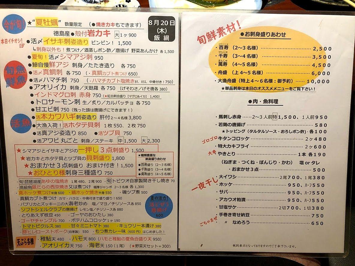 志村坂上の居酒屋「飯綱」のメニュー