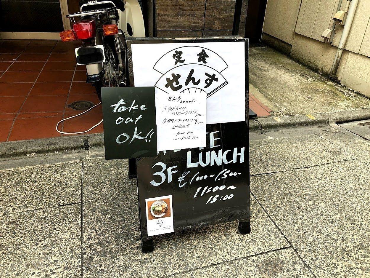 板橋区大山東町のランチ「定食せんす」