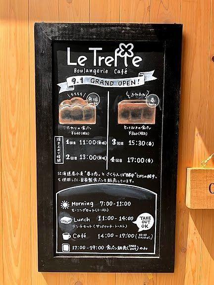 板橋区常盤台4丁目のカフェ Le Trefle(ル・トレフル)