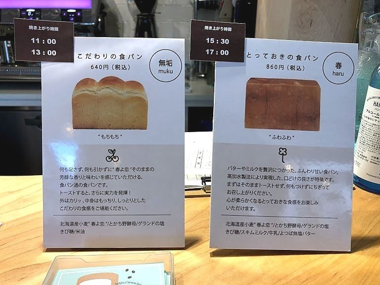 Le Trefle(ル・トレフル)の食パン