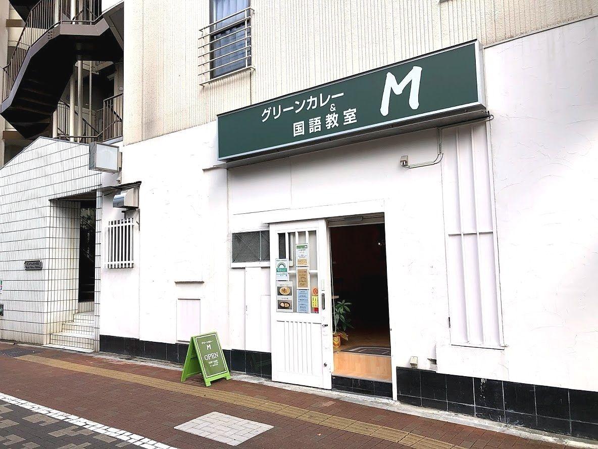 要町駅近くのグリーンカレー&国語教室 M