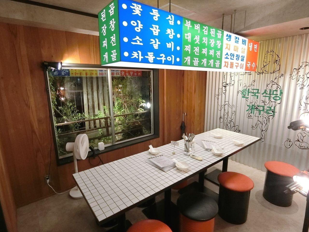 韓国食堂ケグリの個室