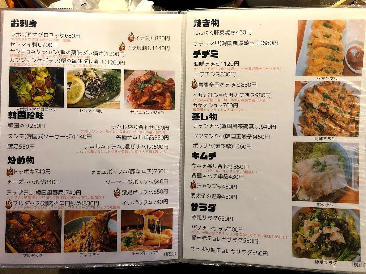韓国食堂ケグリのメニュー