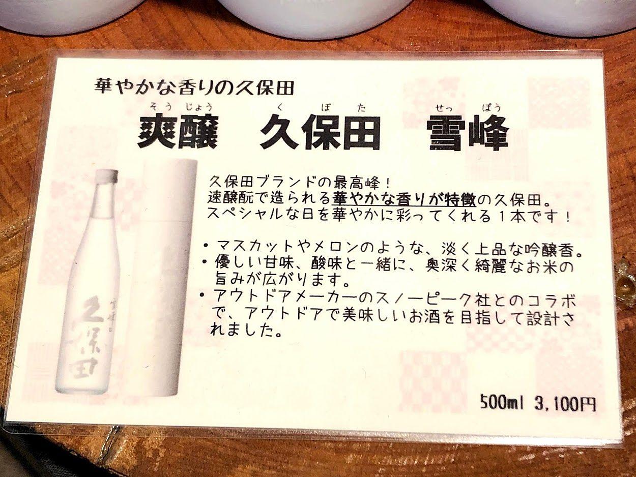 【新潟】久保田 爽醸雪峰(そうじょうせっぽう)・