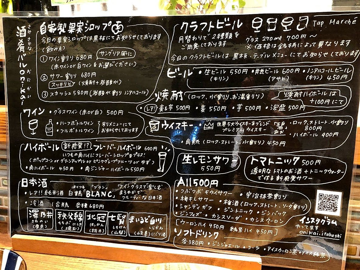 酒肴バル onikai(オニカイ)のドリンクメニュー