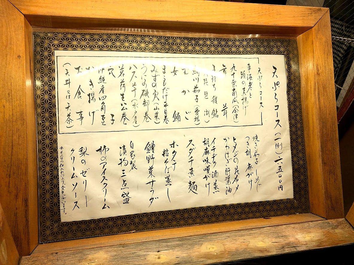 「天ぷら かわかみ」のコースメニュー