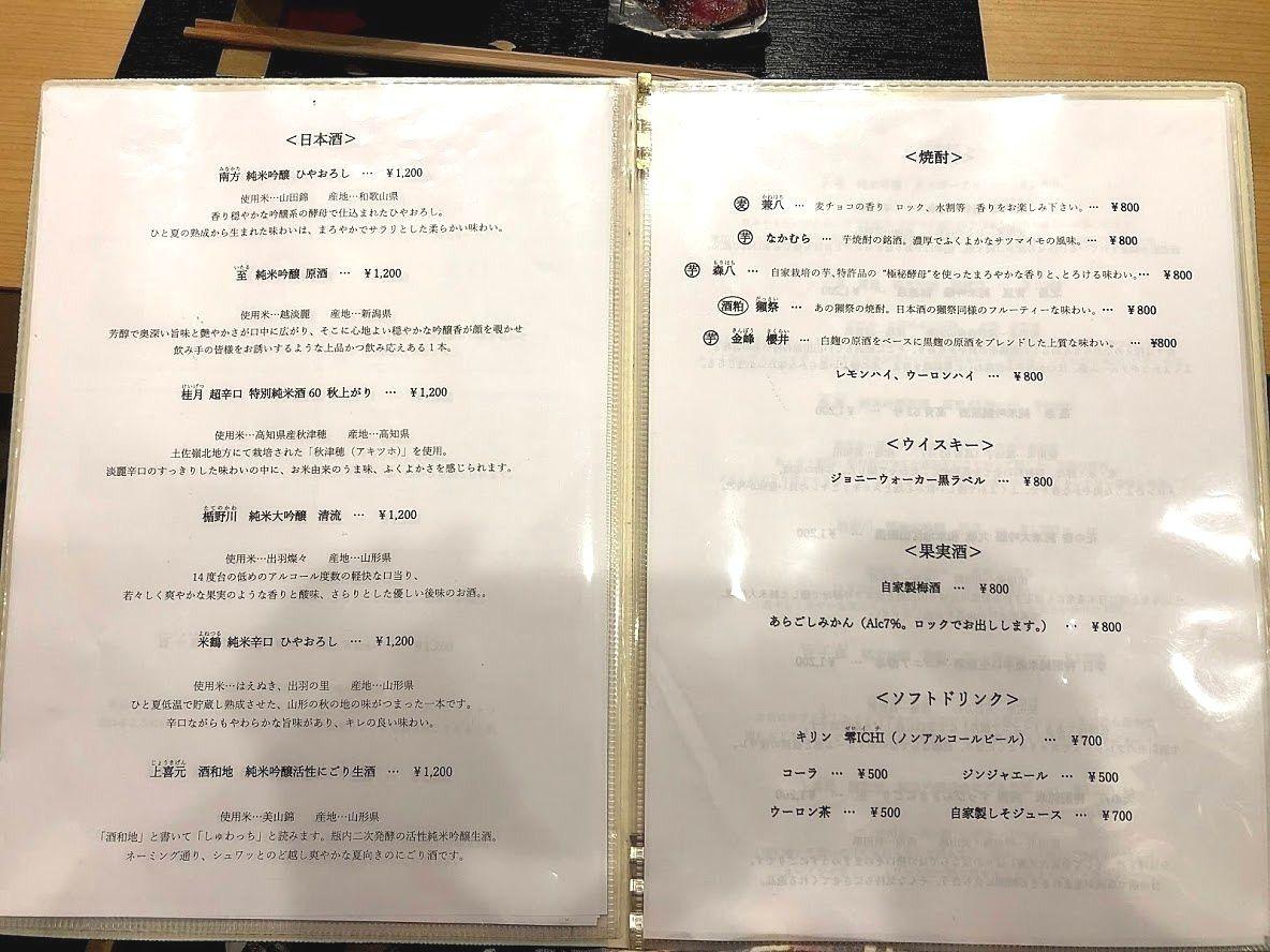 日本酒・焼酎・ソフトドリンクなど