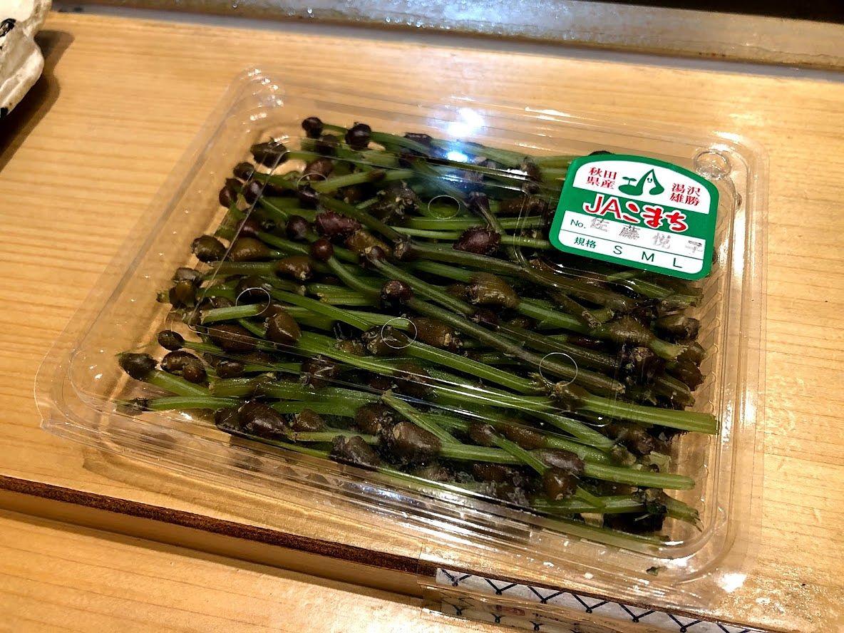山菜のミズ