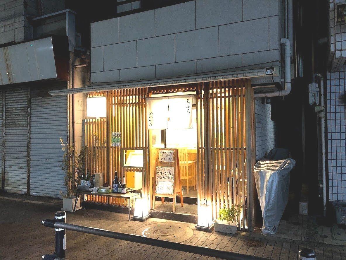 板橋区板橋1丁目の「天ぷら かわかみ」
